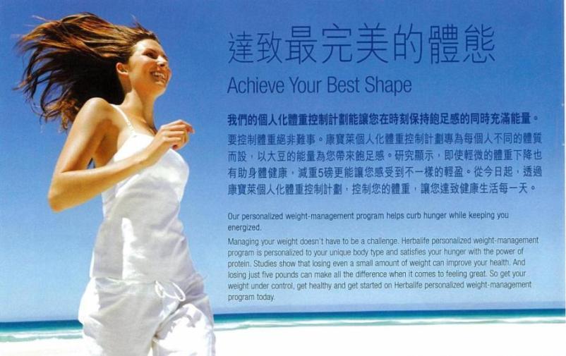 Weight Loss Programs: Weight Loss Programs Hong Kong